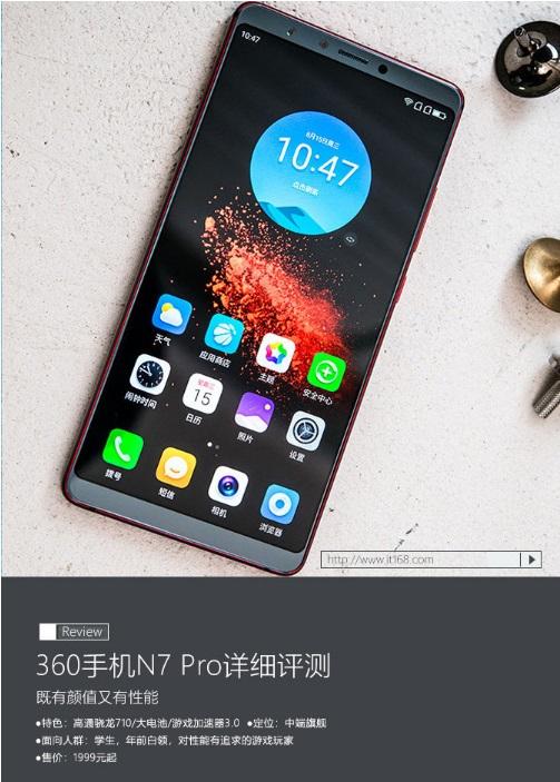 手机癹n�_360手机n7 pro评测:千元机性价比王者