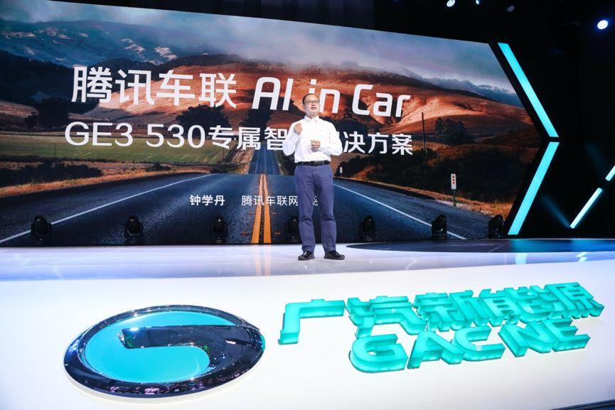 补贴后12.98万元起 广汽新能源GE3 530的AI有多高?