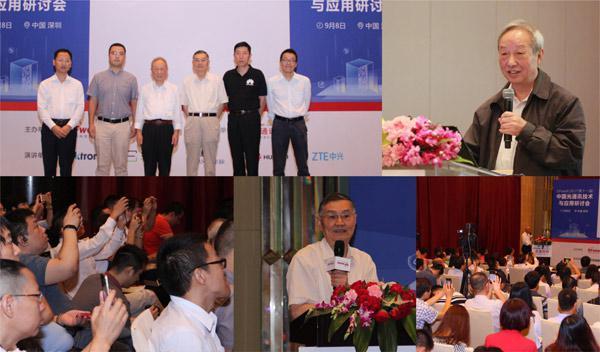 行业权威专家、企业代表齐聚,共议5G发展大势
