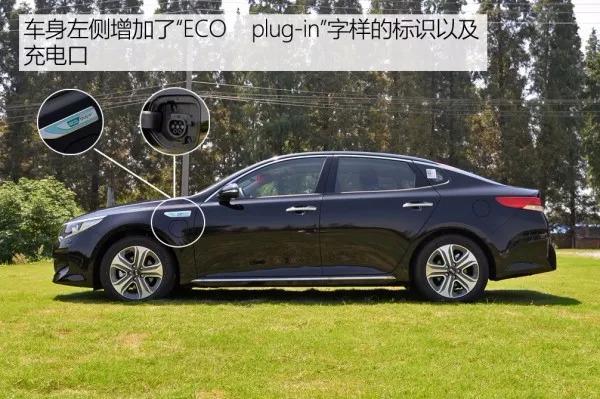 百公里油耗1.3L?东风悦达起亚第一款插电混动车究竟怎么样?