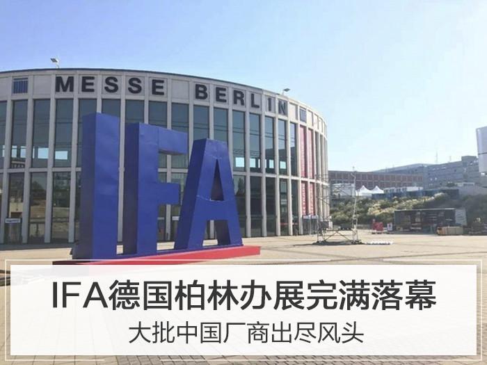 IFA德国柏林办展完满落幕 大批中国家电厂商出尽风头