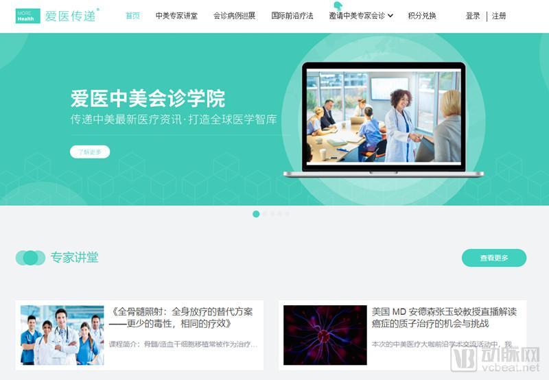 丁香园携手MORE Health,打造远程医疗国际会诊平台