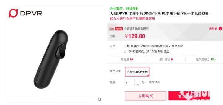 自由操控 大朋VR 3DOF体感手柄仅售129元