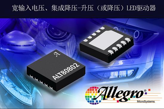 扩展汽车LED驱动器产品 Allegro推出照明LED驱动器产品