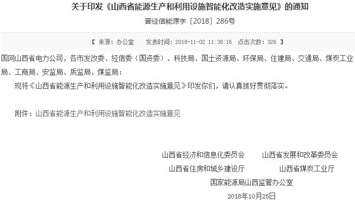 """山西五部门联合发文推进""""光伏+""""智能化发展和应用"""
