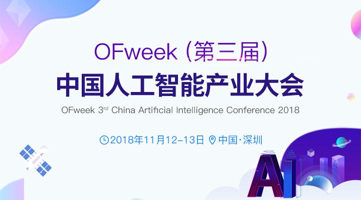 OFweek 2018(第三届)中国人工智能产业大会明天如期开幕!