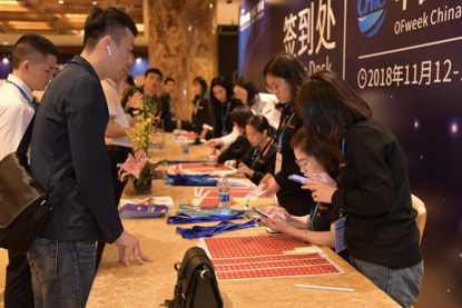 OFweek(第三屆)2018中國高科技產業大會在深圳盛大開幕