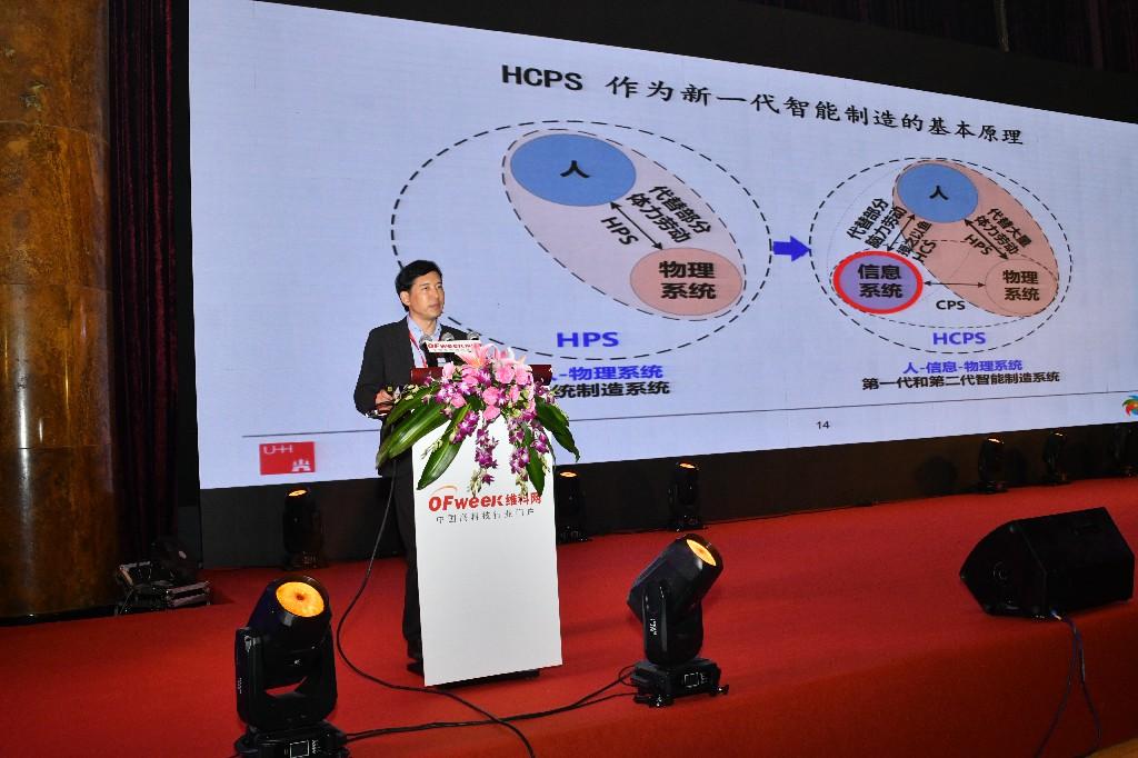 德国汉堡科学院院士张建伟:赋予新动能,从CPS到HCPS的智能系统
