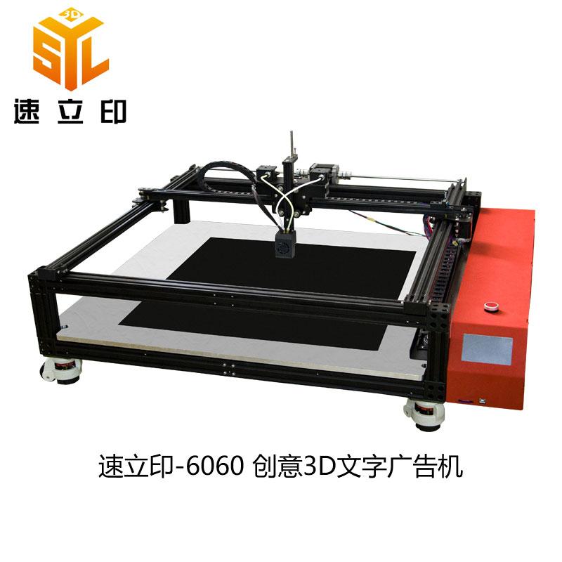 发光字3D打印机助行业摆脱低利润同质化竞争
