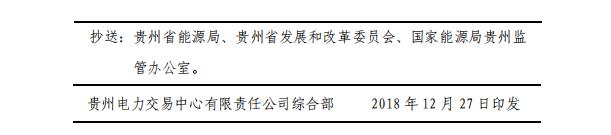 贵州12月新增2家售电公司