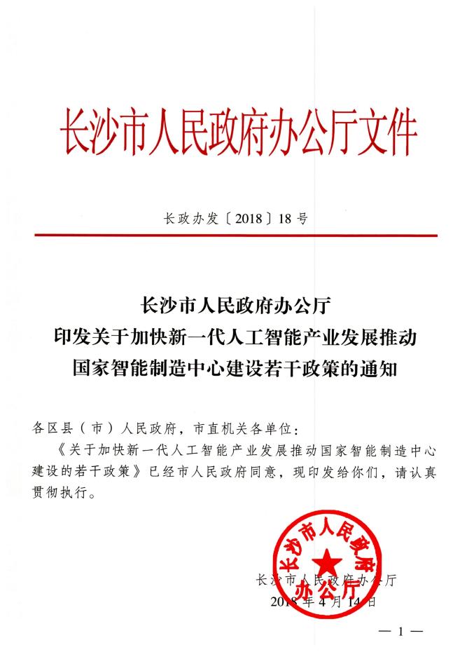 """湖南打造中南人工智能产业""""高地"""" ——AI湘军2018年成绩单展示实力"""