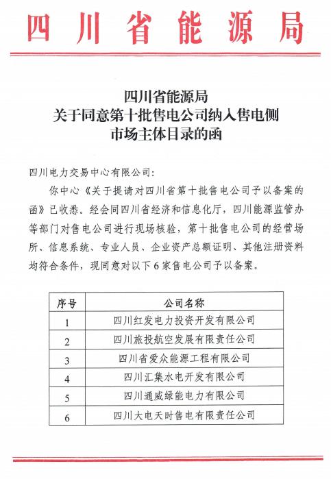 四川新增第十批6家售电公司