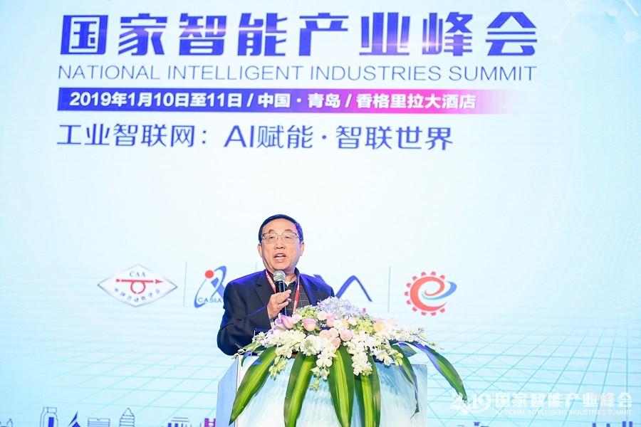 中国工程院院士柴天佑:工业人工智能发展趋势