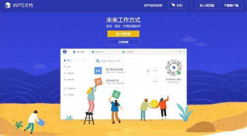 云+AI=未来Office