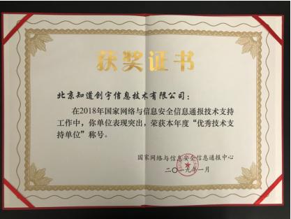 """知道创宇荣获国家网络与信息安全信息通报机制""""优秀技术支持单位""""称号"""