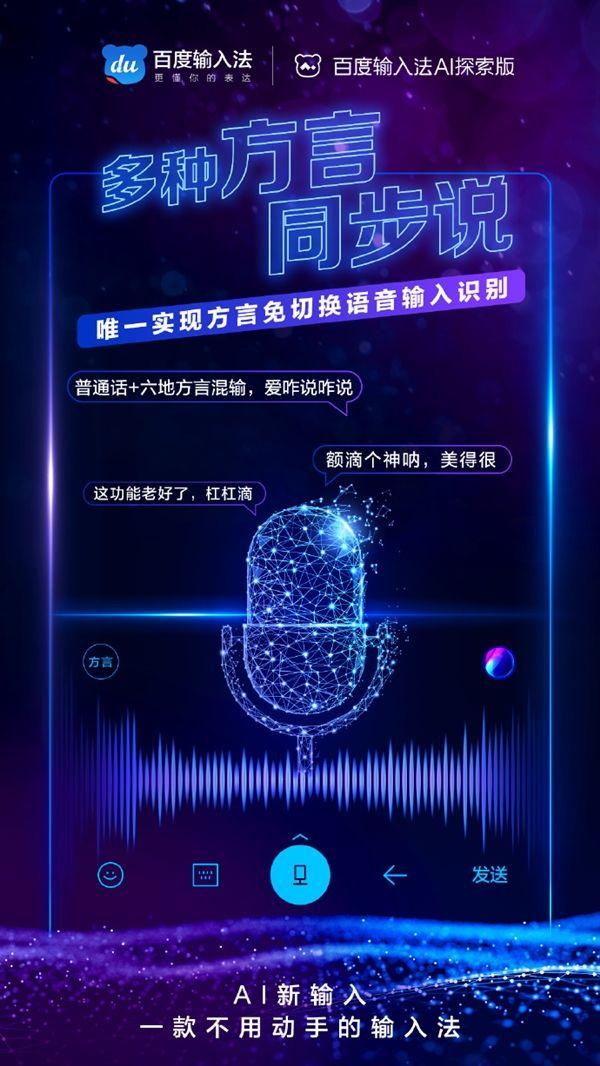 百度输入法AI探索版发布:一款不用动手的输入法
