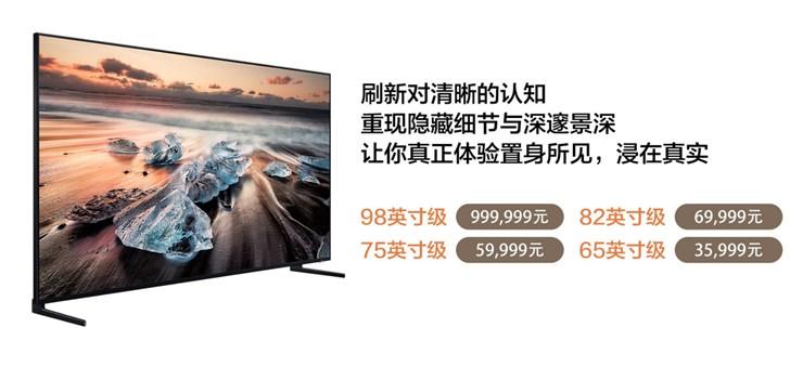 三星QLED 8K电视已上架:98英寸售价100万