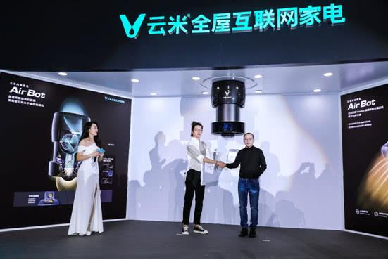 """云米重新定义未来家,""""航天动力级""""AI油烟机AirBot惊艳亮相"""