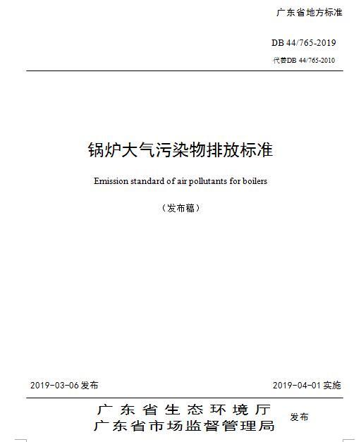 广东印发《锅炉大气污染物排放标准》