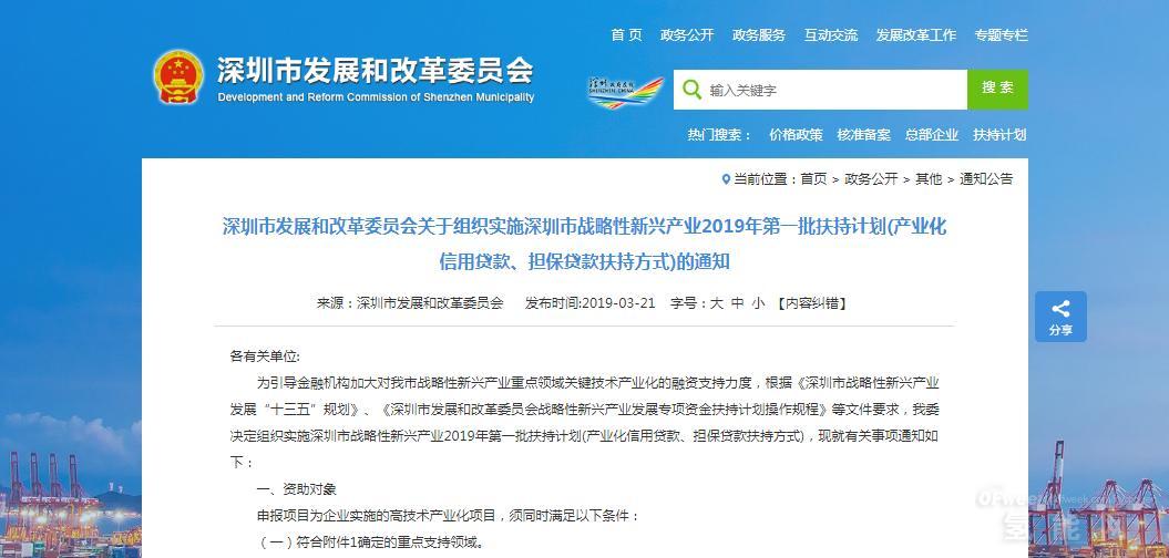 最高1500万元 深圳确认支持氢燃料电池材料项目