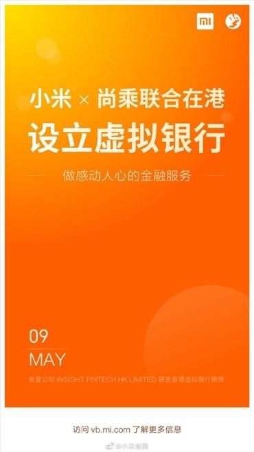小米虚拟银行牌照香港获批