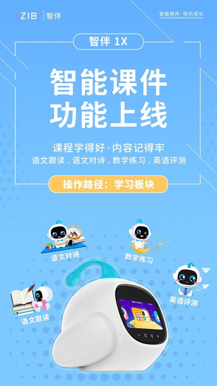 智伴科技C位亮相广州美博会 AI智能产品展望教育未来