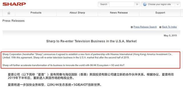 世纪和解!夏普重新拿回北美品牌授权,并将为海信供应面板