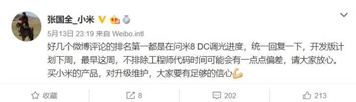 """小米8 DC调光来了:OLED屏""""不辣眼"""""""