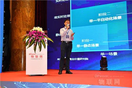 华为IoT服务产品战略规划专家高文:物联网与行业数字化创新实践