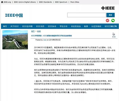北大教授张海霞谈IEEE最新声明:这是全球科学家的共同胜利
