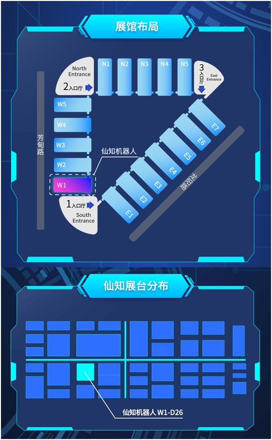 """展会预告:仙知机器人邀您参加AMTS2019 共享汽车""""智""""造未来"""
