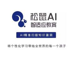 """松鼠AI参评""""OFweek2019'维科杯'人工智能核心技术奖"""""""
