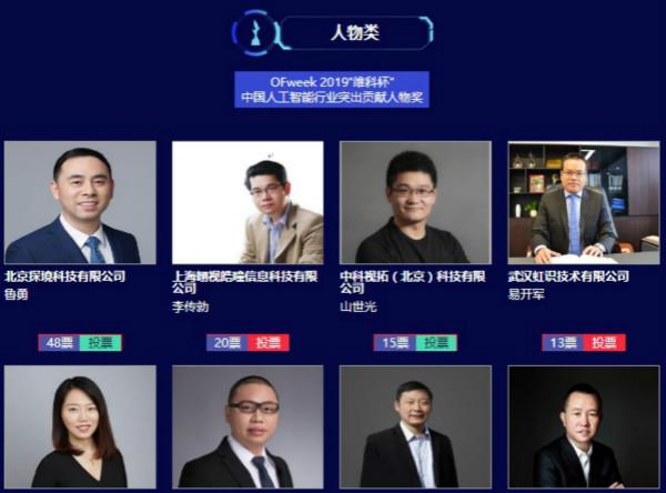 """投票开始啦!""""OFweek 2019'维科杯'(第四届)中国人工智能行业年度评选""""大奖将花落谁家?"""