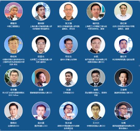 人机共融, 看这场AI+机器人高峰论坛怎样带来风云变革?