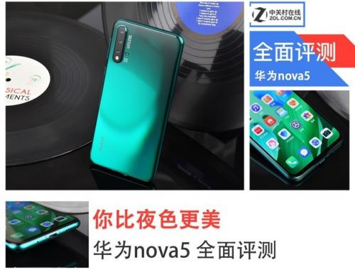 华为nova5全面评测:不止让你比夜色更美