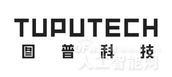 """广州图普网络科技有限公司荣获""""维科杯·OFweek 2019中国人工智能行业最具投资价值奖"""""""