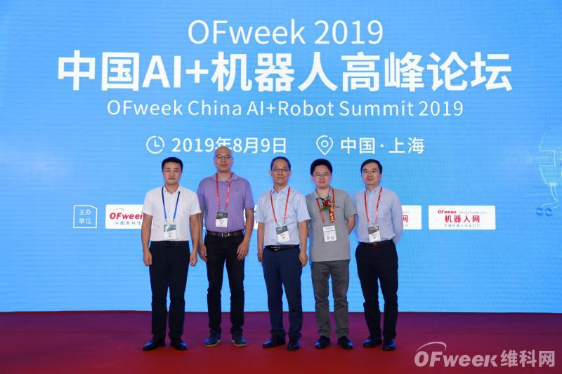 机器人,AI未来   OFweek 2019 AI+机器人高峰论坛完美落幕