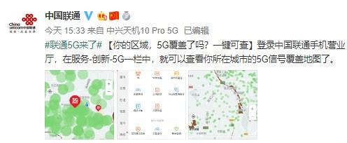 5G来了!中国联通5G覆盖查询功能现已上线