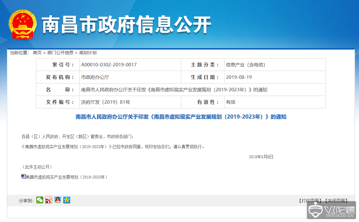 南昌市:到2023年打造成世界级VR中心