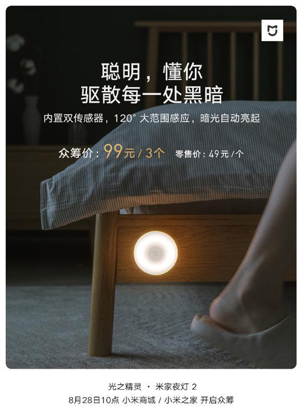 米家夜灯2来了:双传感器 暗光自动亮起