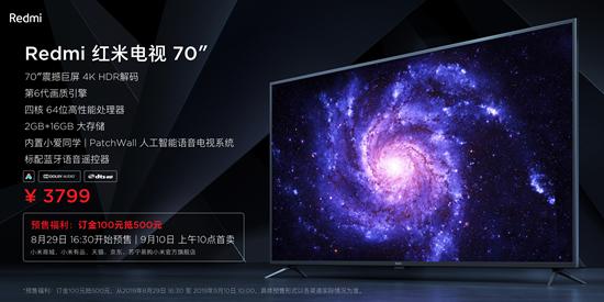 Redmi红米电视70英寸发布 首卖到手价3399元