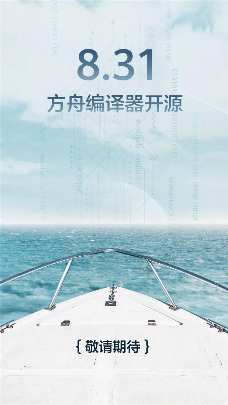 华为方舟编译器8月31日开源,20多款机型已适配支持