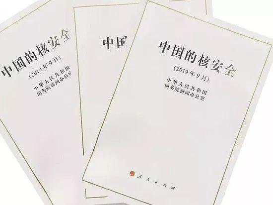生态环境部三司长权威解读核安全白皮书