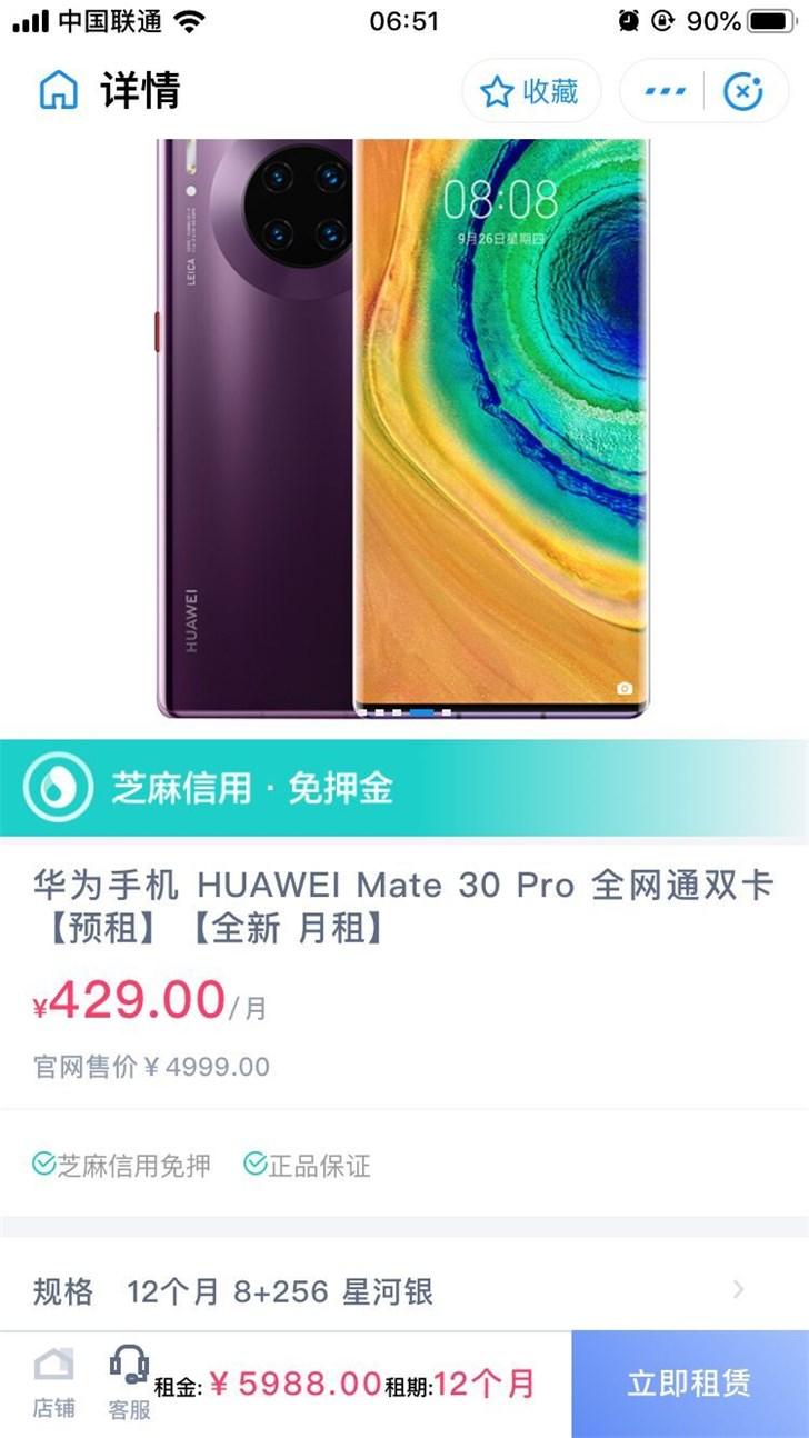 华为Mate30 Pro国行8GB+256GB价格:4999元