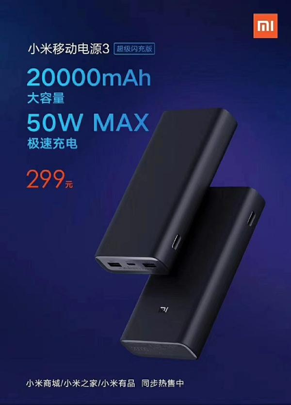 小米移动电源350W超级闪充版开卖:48分钟充满小米9 Pro