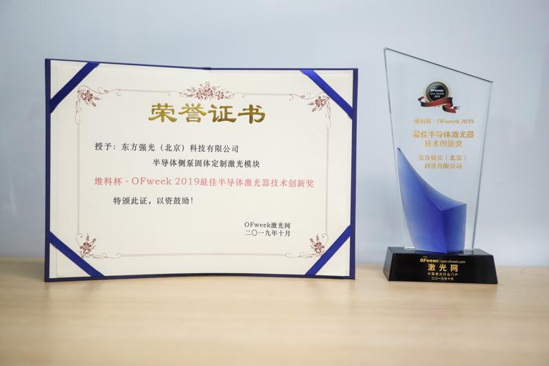 东方强光荣获维科杯·OFweek 2019最佳半导体激光器技术创新奖