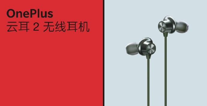 """一加云耳2无线耳机全新配色""""橄榄绿""""发布"""