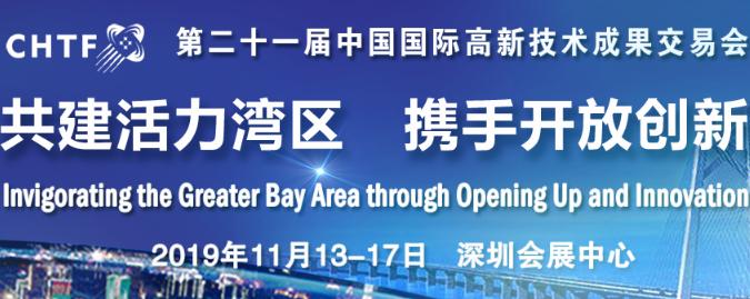 中国科技第一展——高交会下月开幕