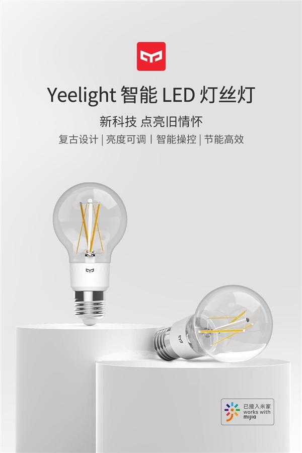 Yeelight智能LED灯丝灯发布:复古设计 亮度可调