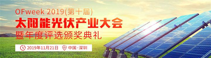 南昌大学光伏研究院院长周浪教授将出席OFweek 2019(第十届)太阳能光伏产业大会
